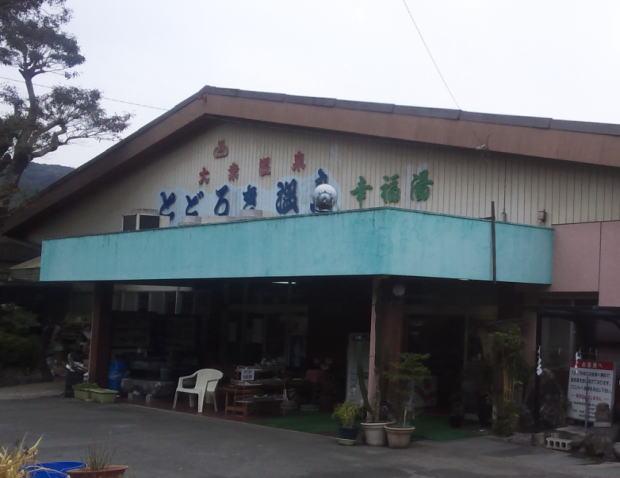 http://satsumashochu.jp/apblog/2015image/20151223.jpg